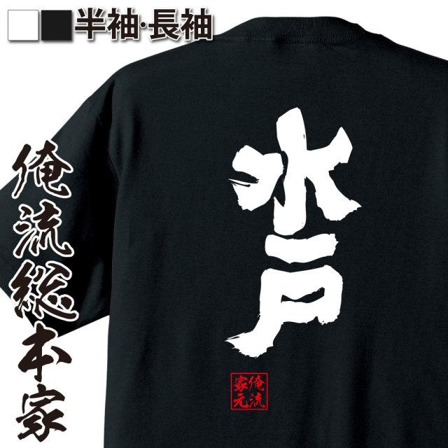魂心Tシャツ【水戸】
