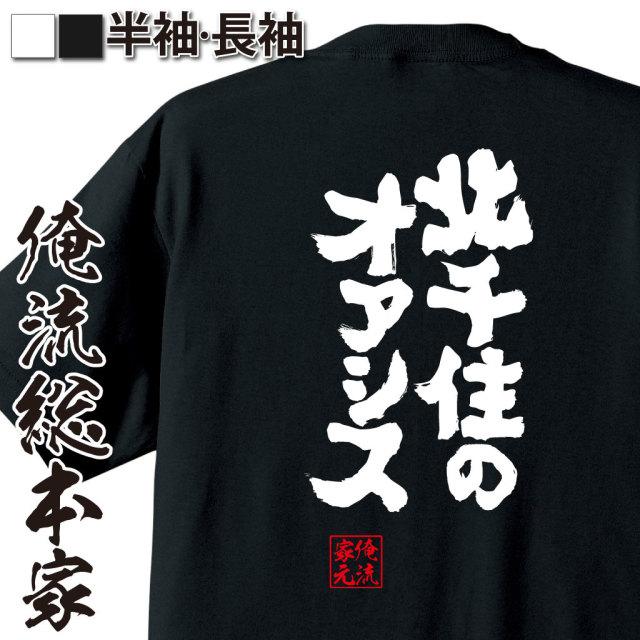 魂心Tシャツ【北千住のオアシス】