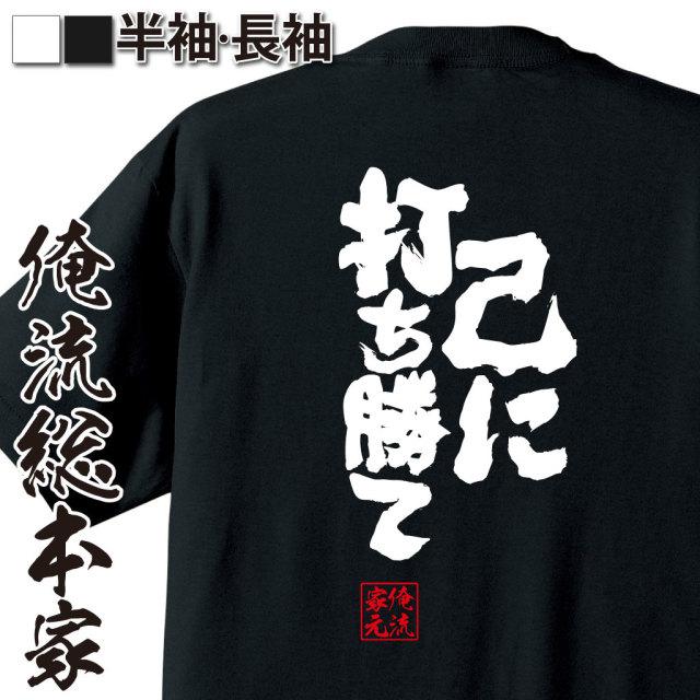 魂心Tシャツ【己に打ち勝て】