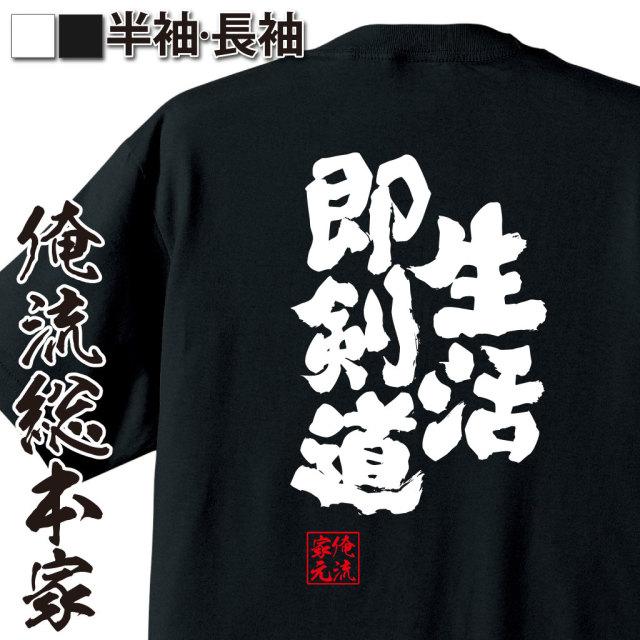 魂心Tシャツ【生活即剣道】