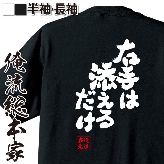 魂心Tシャツ【右手は添えるだけ】
