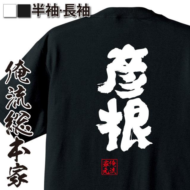 魂心Tシャツ【彦根】