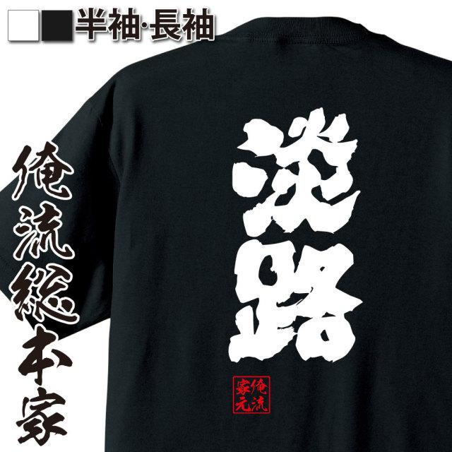 魂心Tシャツ【淡路】