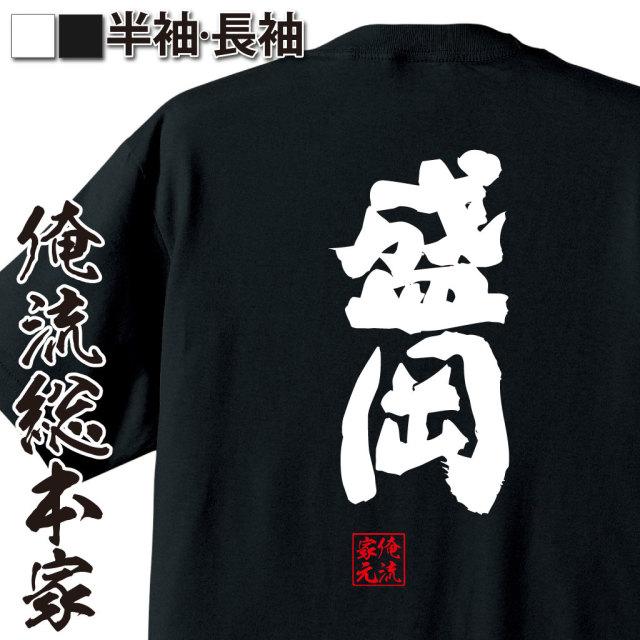 魂心Tシャツ【盛岡】