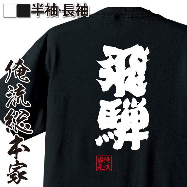 魂心Tシャツ【飛騨】