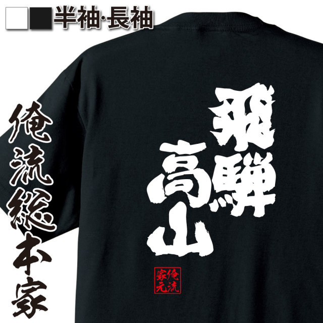 魂心Tシャツ【飛騨高山】