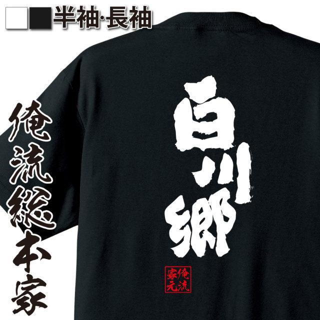 魂心Tシャツ【白川郷】