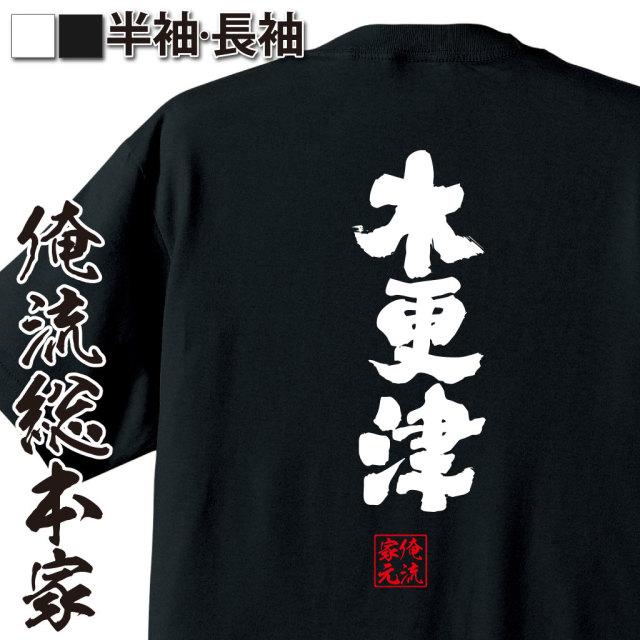 魂心Tシャツ【木更津】