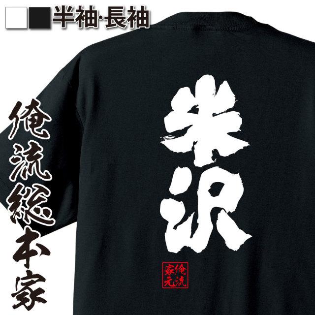魂心Tシャツ【米沢】