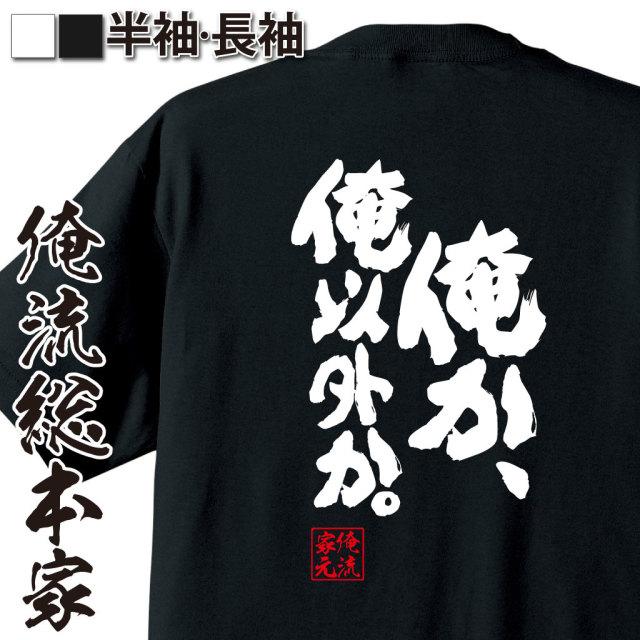 魂心Tシャツ【俺か、俺以外か。】|オレ流文字