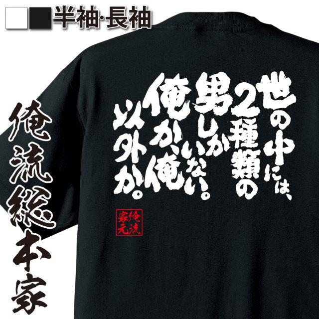 魂心Tシャツ【世の中には、2種類の男しかいない。俺か、俺以外か】-ローランド語録
