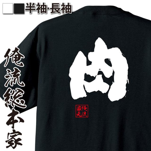 魂心Tシャツ【肉】