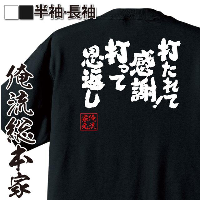 魂心Tシャツ【打たれて感謝!打って恩返し】|オレ流文字