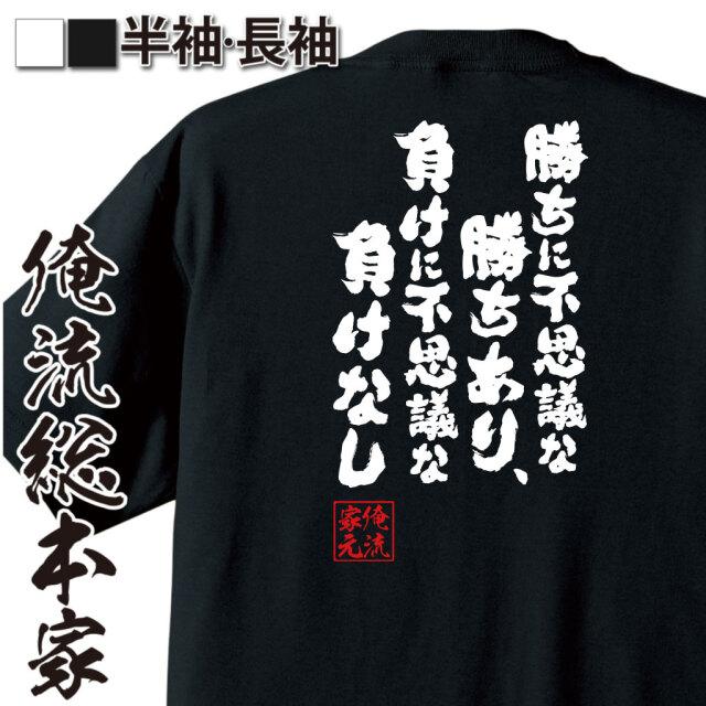 魂心Tシャツ【勝ちに不思議な勝ちあり、負けに不思議な負けなし】|オレ流文字