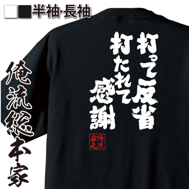 魂心Tシャツ【打って反省打たれて感謝】|オレ流文字