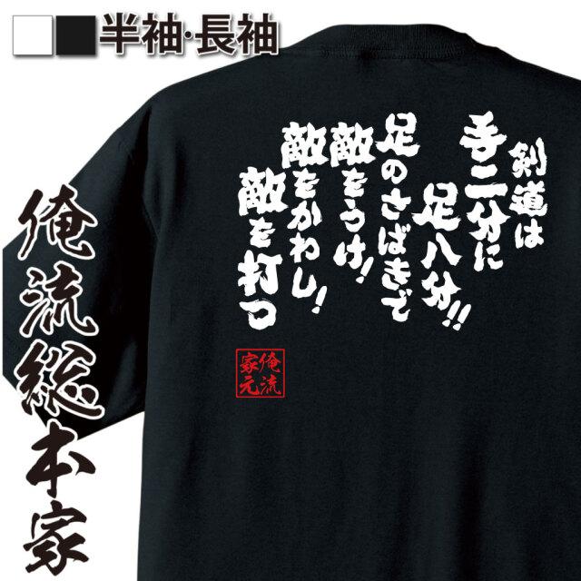 魂心Tシャツ【剣道は手二分に足八分!!足のさばきで敵をうけ!敵をかわし!敵を打つ】|オレ流文字