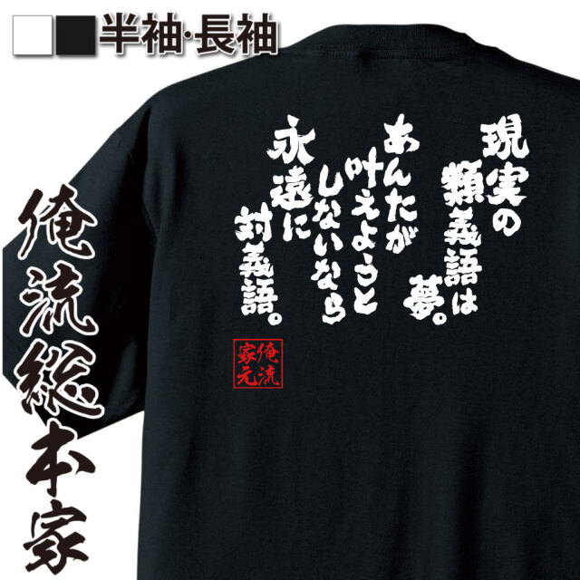 魂心Tシャツ【現実の類義語は夢。あんたが叶えようとしないなら永遠に対義語。】|オレ流文字