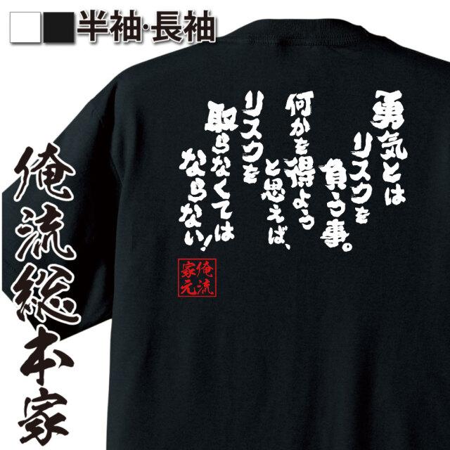 魂心Tシャツ【勇気とはリスクを負う事。何かを得ようと思えば、リスクを取らなくてはならない!】|オレ流文字