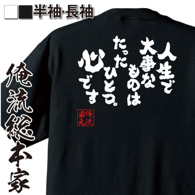 魂心Tシャツ【人生で大事なものはたったひとつ。心です】|オレ流文字