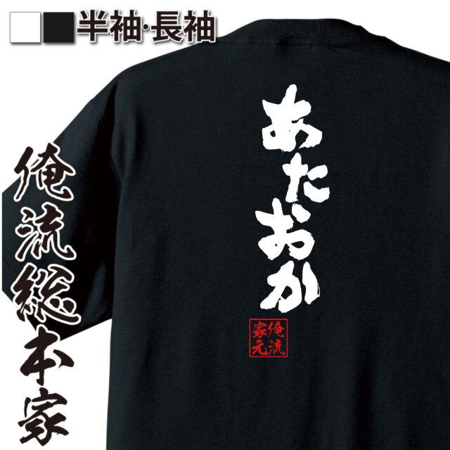 魂心Tシャツ【あたおか】 オレ流文字