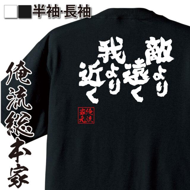 魂心Tシャツ【敵より遠く我より近く】|オレ流文字