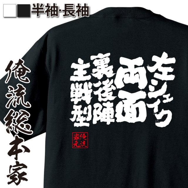 魂心Tシャツ【左シェイク両面裏後陣主戦型】卓球・ピンポンTシャツ