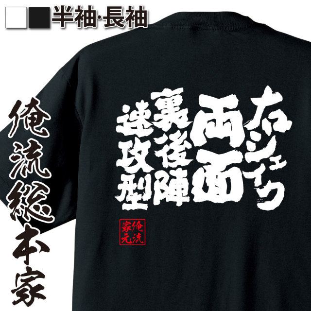 魂心Tシャツ【右シェイク両面裏後陣速攻型】卓球・ピンポンTシャツ