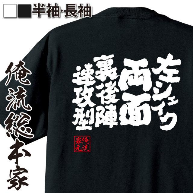 魂心Tシャツ【左シェイク両面裏後陣速攻型】卓球・ピンポンTシャツ