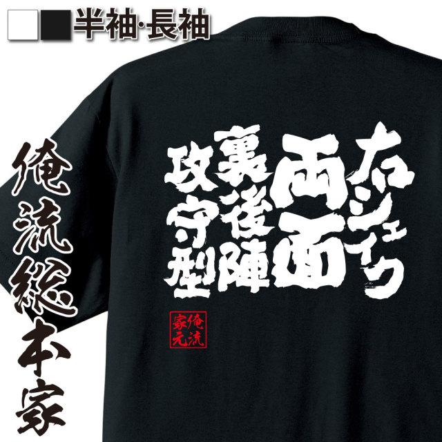 魂心Tシャツ【右シェイク両面裏後陣攻守型】卓球・ピンポンTシャツ