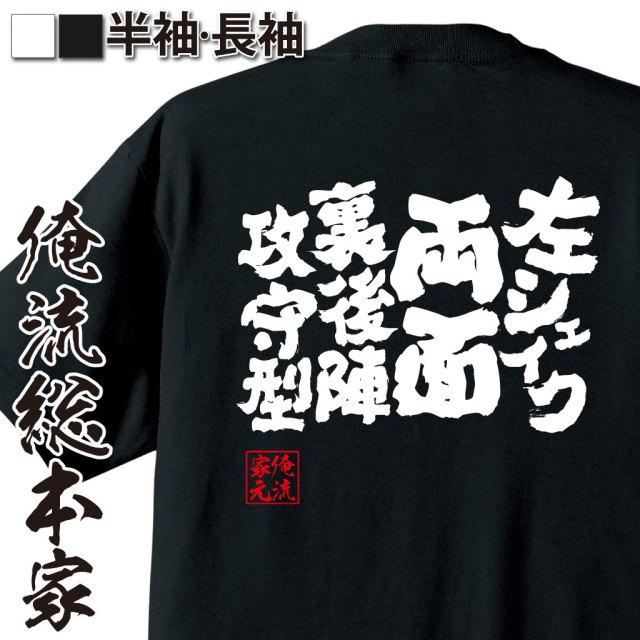 魂心Tシャツ【左シェイク両面裏後陣攻守型】卓球・ピンポンTシャツ