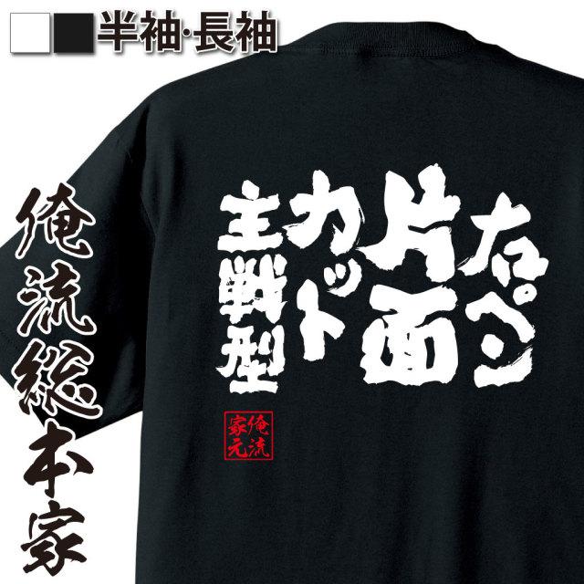 魂心Tシャツ【右ペン片面カット主戦型】卓球・ピンポンTシャツ
