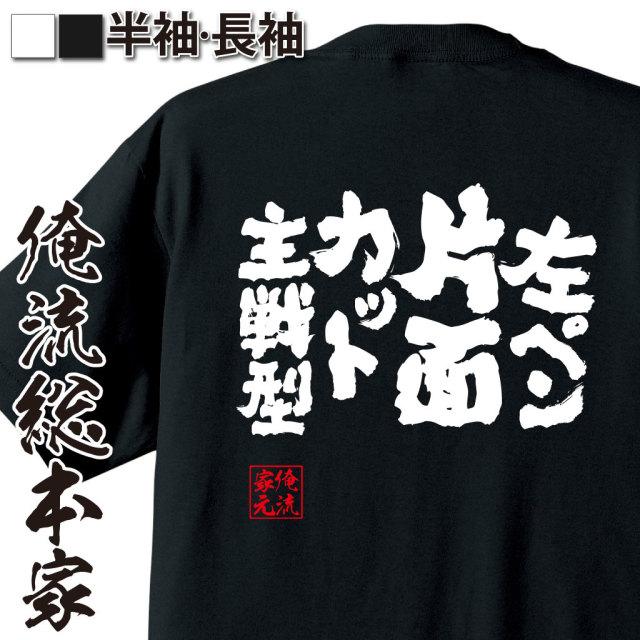 魂心Tシャツ【左ペン片面カット主戦型】卓球・ピンポンTシャツ