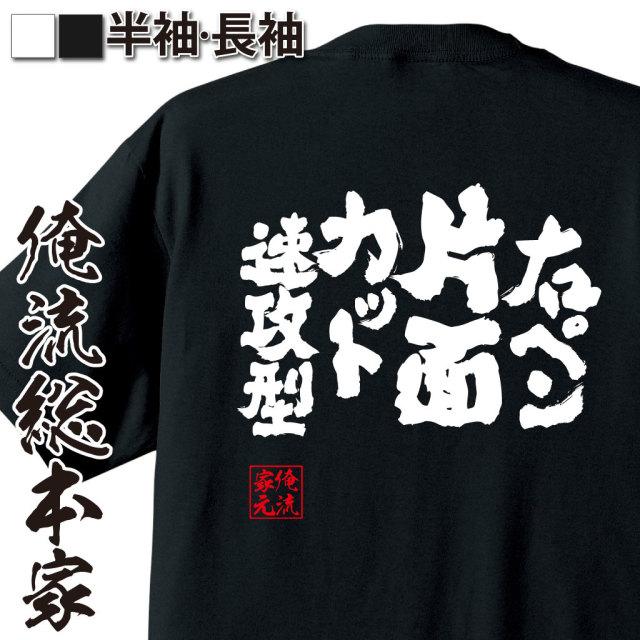 魂心Tシャツ【右ペン片面カット速攻型】卓球・ピンポンTシャツ