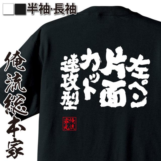 魂心Tシャツ【左ペン片面カット速攻型】卓球・ピンポンTシャツ