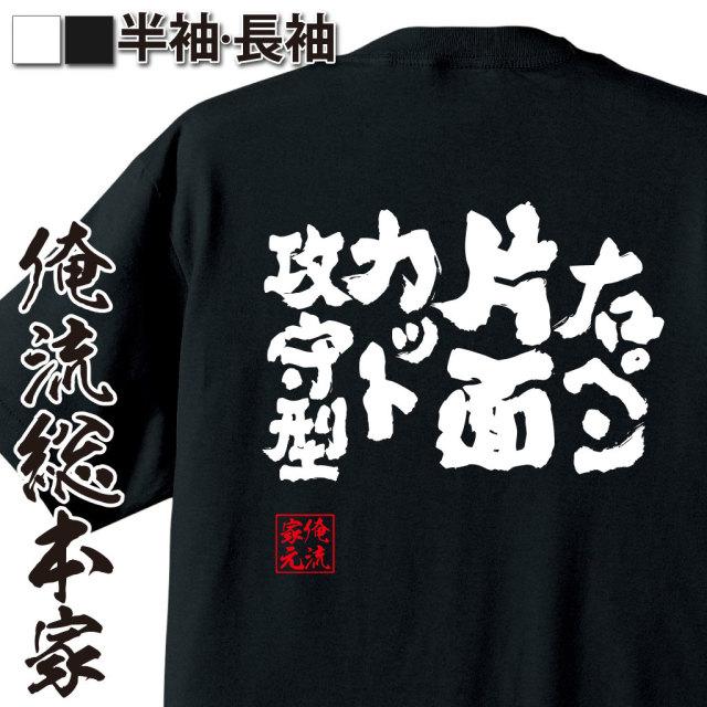 魂心Tシャツ【右ペン片面カット攻守型】卓球・ピンポンTシャツ