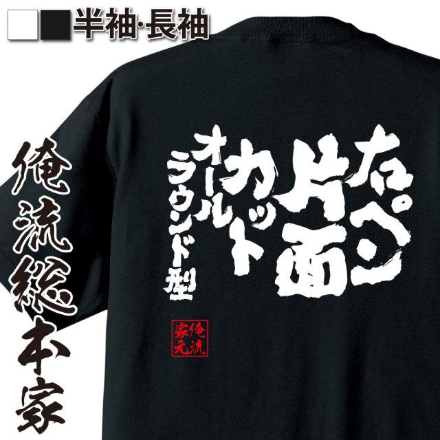 魂心Tシャツ【右ペン片面カットオールラウンド型】卓球・ピンポンTシャツ
