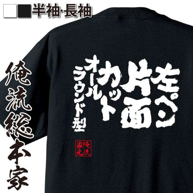 魂心Tシャツ【左ペン片面カットオールラウンド型】卓球・ピンポンTシャツ