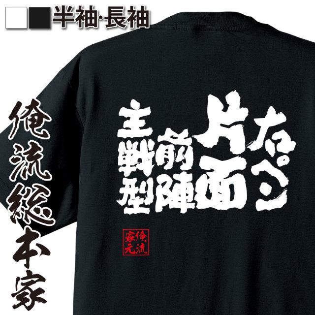 魂心Tシャツ【右ペン片面前陣主戦型】卓球・ピンポンTシャツ