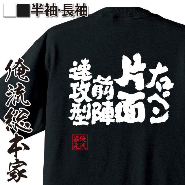 魂心Tシャツ【右ペン片面前陣速攻型】卓球・ピンポンTシャツ
