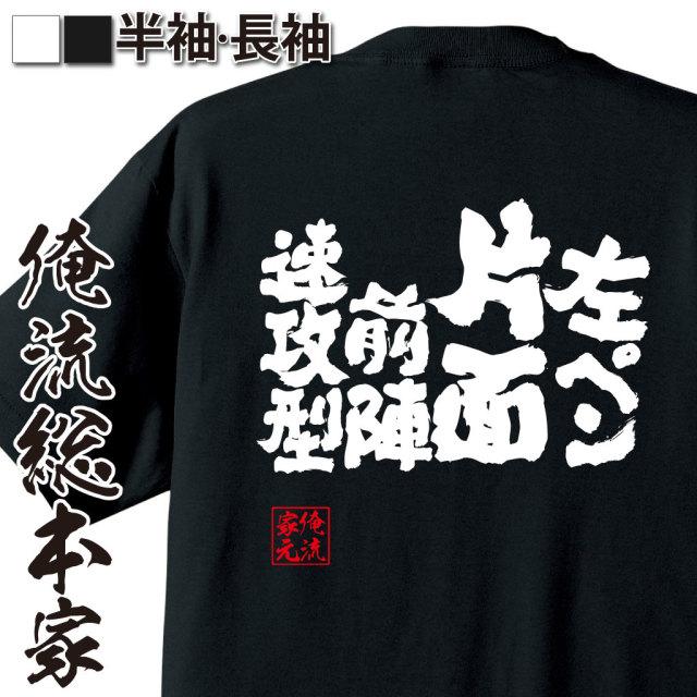 魂心Tシャツ【左ペン片面前陣速攻型】卓球・ピンポンTシャツ