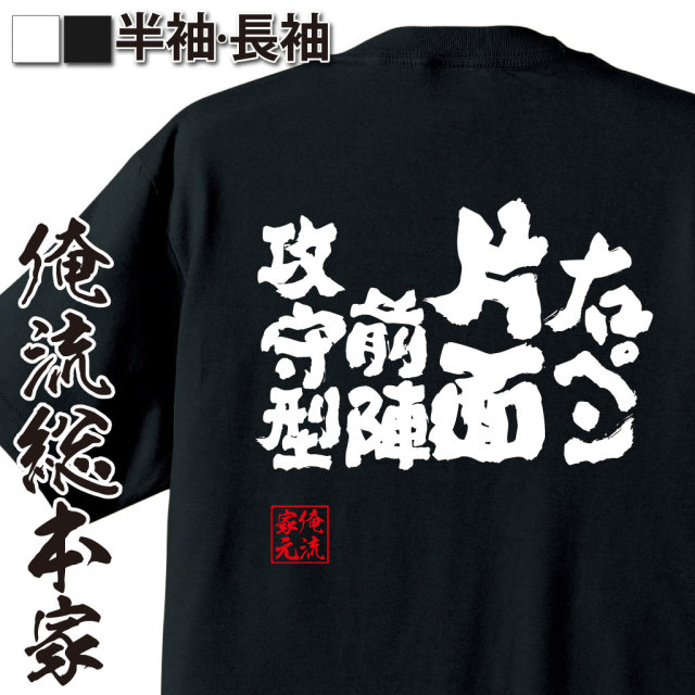 魂心Tシャツ【右ペン片面前陣攻守型】卓球・ピンポンTシャツ