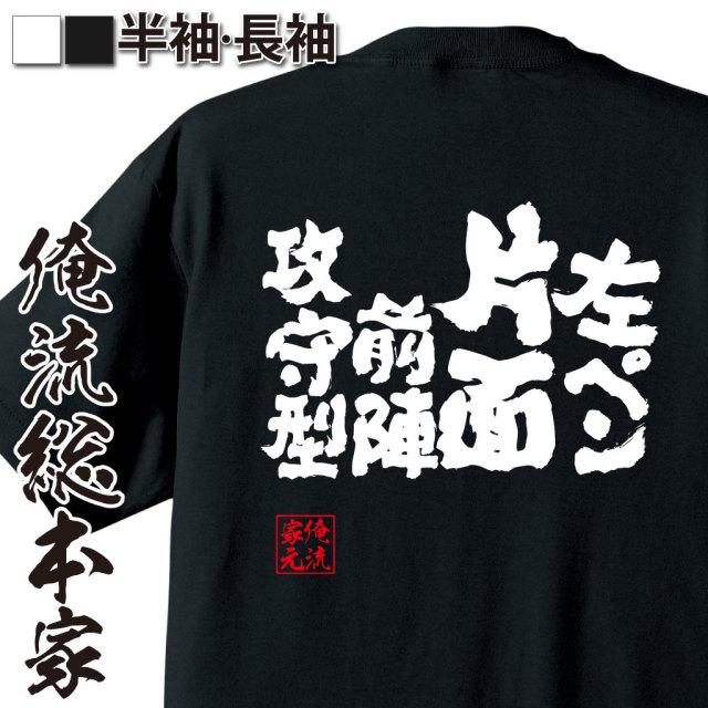 魂心Tシャツ【左ペン片面前陣攻守型】卓球・ピンポンTシャツ