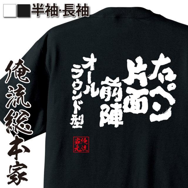 魂心Tシャツ【右ペン片面前陣オールラウンド型】卓球・ピンポンTシャツ