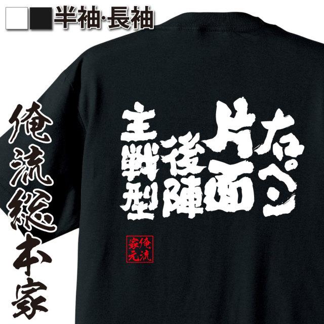 魂心Tシャツ【右ペン片面後陣主戦型】卓球・ピンポンTシャツ