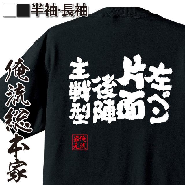 魂心Tシャツ【左ペン片面後陣主戦型】卓球・ピンポンTシャツ