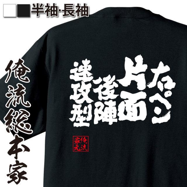 魂心Tシャツ【右ペン片面後陣速攻型】卓球・ピンポンTシャツ