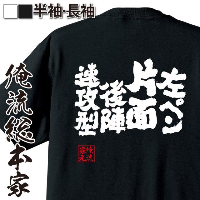 魂心Tシャツ【左ペン片面後陣速攻型】卓球・ピンポンTシャツ