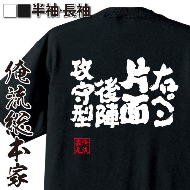 魂心Tシャツ【右ペン片面後陣攻守型】卓球・ピンポンTシャツ