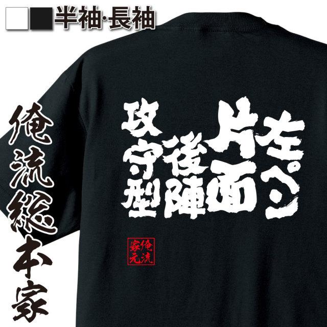 魂心Tシャツ【左ペン片面後陣攻守型】卓球・ピンポンTシャツ