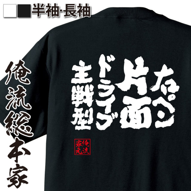 魂心Tシャツ【右ペン片面ドライブ主戦型】卓球・ピンポンTシャツ